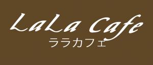 ララカフェ オーガニック 自然食品 ララマルシェ 栃木県宇都宮市